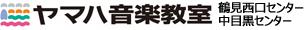 ヤマハ音楽教室鶴見西口・中目黒センター
